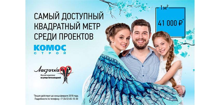 Уют должен быть доступным: квартиры в доме «Ласточка-2» стоят всего 41 тысячу за «квадрат»