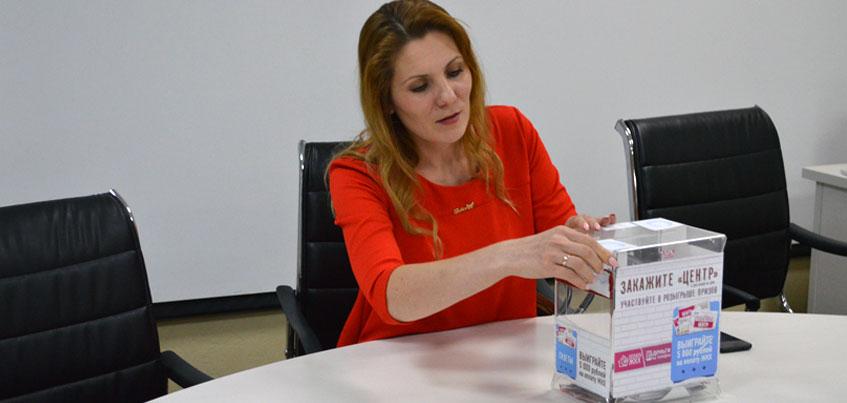 Газета «Центр» раздает подарки: подписчики получили денежные призы