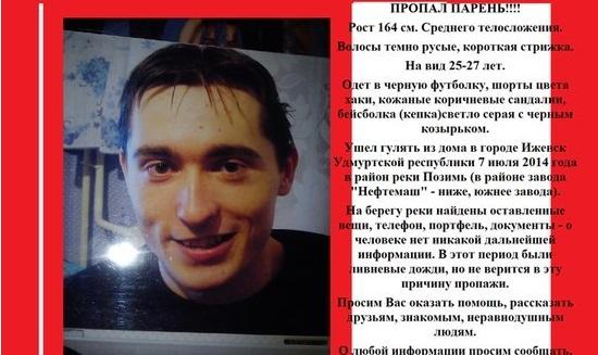 Пропавшего в Ижевске молодого человека нашли мертвым в реке
