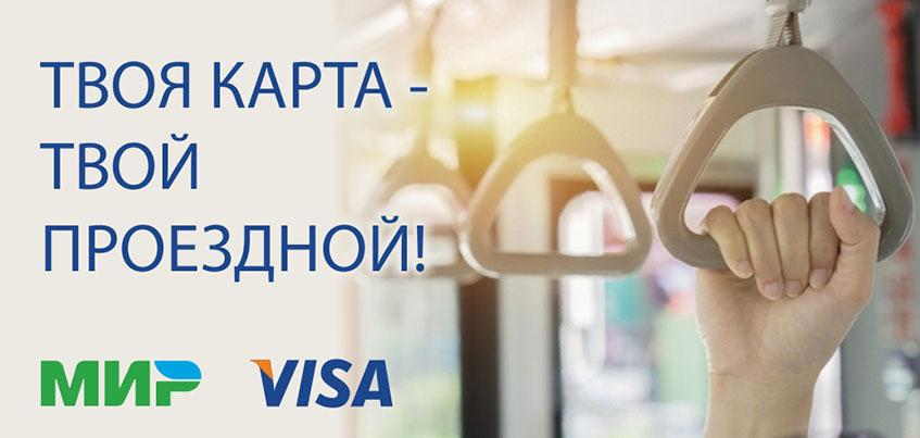 Как ижевчанам платить меньше за проезд в общественном транспорте?