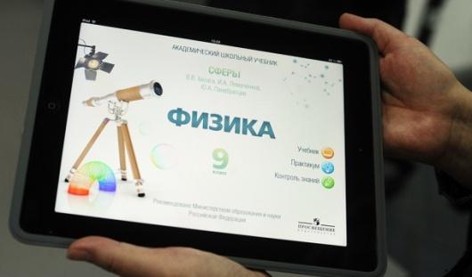 В России с 2015 года введут электронные учебники