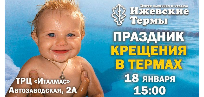 В «Ижевских термах» на Крещение освятят воду в бассейнах