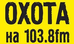 «Охота» на «Нашем Радио» - тринадцатый сезон. День восьмой