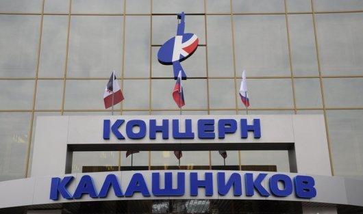 «Ростех» рассматривает последствия санкций для концерна «Калашников»