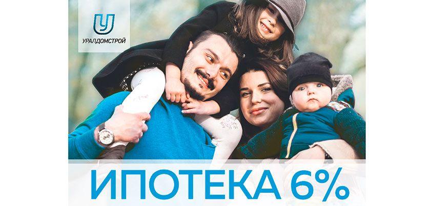 Как большой семье купить квартиру в Ижевске?