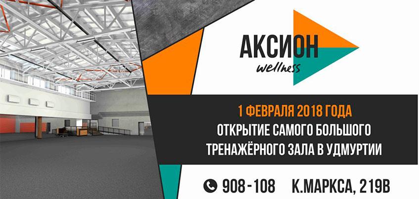 В Ижевске после реконструкции откроется тренажерный зал Wellness «Аксион»