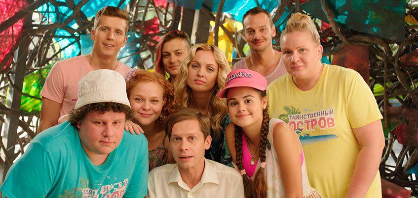 Актеры сериала «Остров»: «Новый сезон, как «Пираты Карибского моря»
