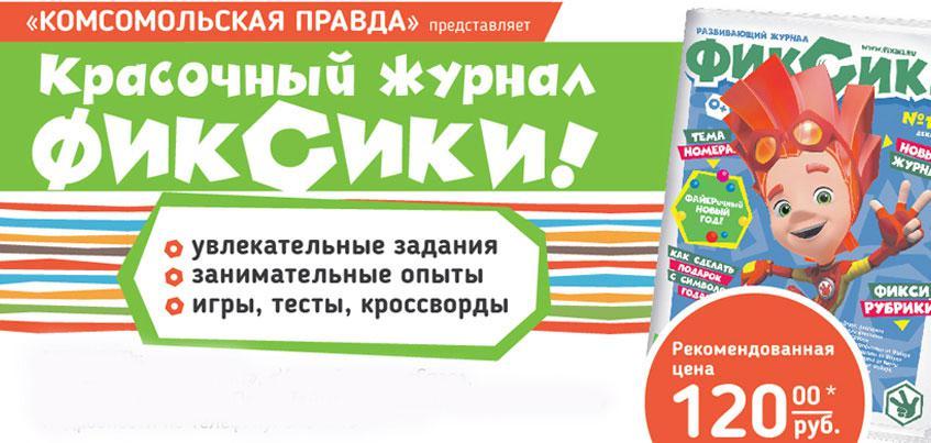 Журнал «Фиксики» в Ижевске: «Комсомолка» запустила уникальный проект
