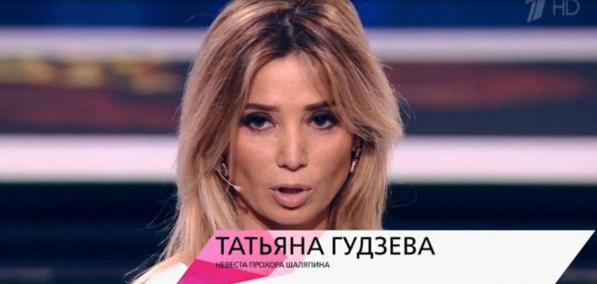 В шоу на Первом канале разоблачили новую невесту Прохора Шаляпина из Ижевска