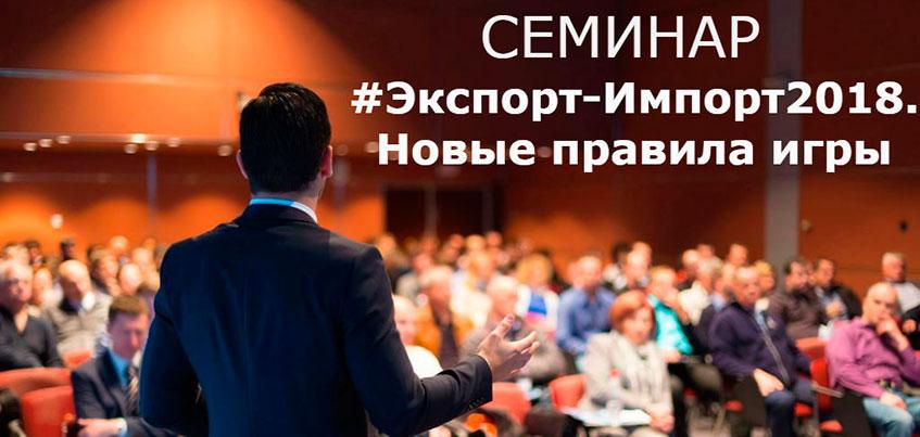 В Ижевске обсудят новые возможности в сфере экспорта и импорта товаров в 2018 году