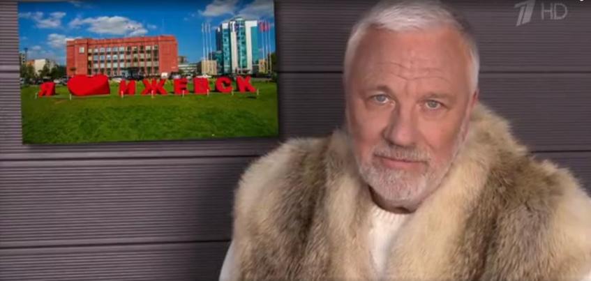 На Первом канале вышел выпуск «Непутевых заметок» про Удмуртию