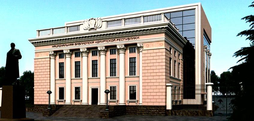 Госэкспертиза одобрила проектную документацию реконструкции Нацбиблиотеки Удмуртии