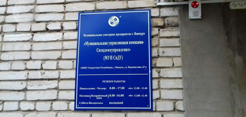 Первый замглавы Администрации Ижевска: часть долгов СпДУ создана искусственно