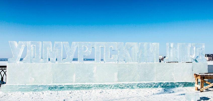 В Ижевске стартовал фестиваль ледовых скульптур «Удмуртский лед»