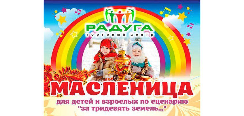 ТЦ «Радуга» приглашает ижевчан на Широкую Масленицу