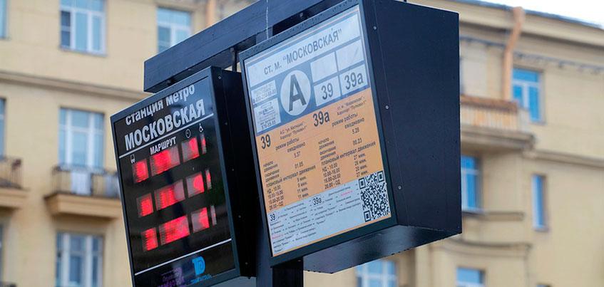 В Удмуртии установят цифровые табло на остановках