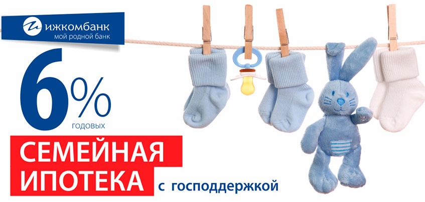 Семьям из Удмуртиистала доступна ипотека со ставкой 6%от Ижкомбанка