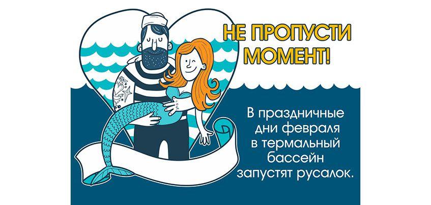 «Ижевские термы» запустят русалок в бассейны к 23 февраля
