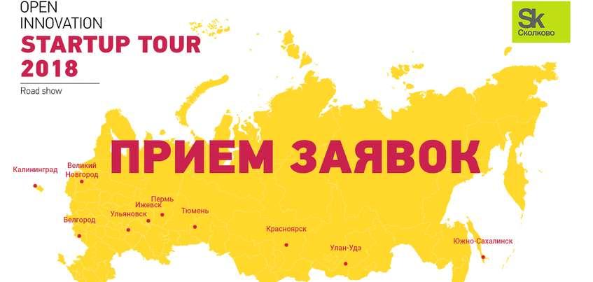 Ведущие бизнесмены России проведут мастер классы в рамках стартап-тура в Ижевске