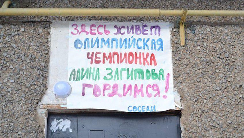 Фотофакт: В Ижевске в доме, где живет Алина Загитова, появился плакат в ее честь