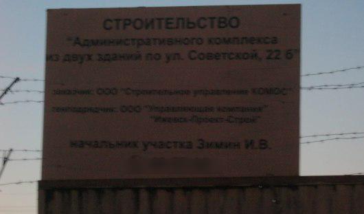 Что в Ижевске строят напротив кафе «Ошмес»?