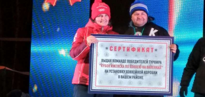 В Ижевске подвели итоги чемпионата по хоккею на валенках