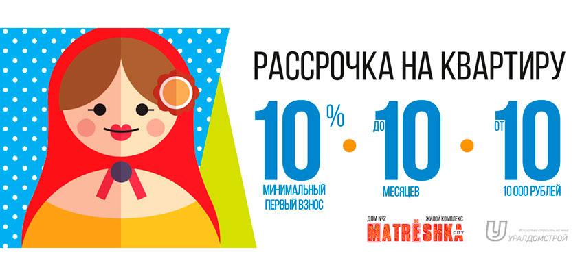 Квартира в рассрочку в ЖК MatrЁshka city за 10 000 рублей в месяц
