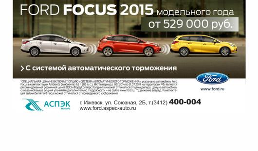 Всеволожский завод Ford Sollers приступает к производству Ford Focus нового модельного года
