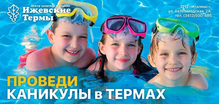 «Ижевские термы» приглашают детей и взрослых на веселые и здоровые каникулы