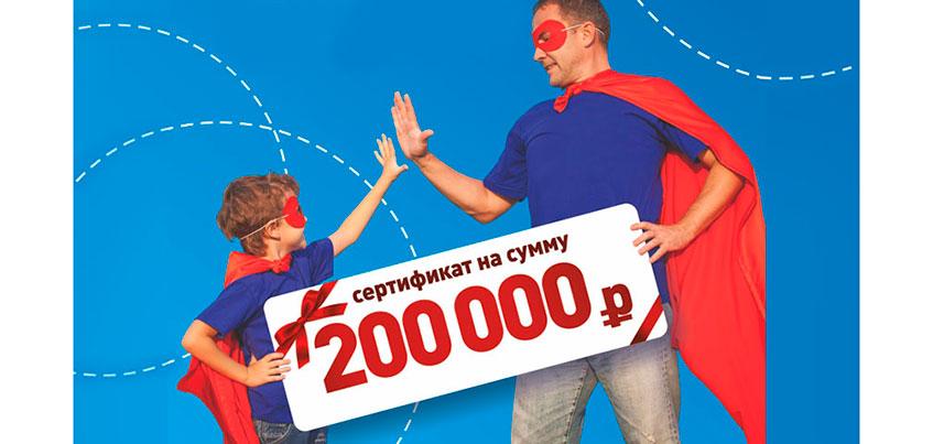 Впервые в Ижевске покупатели новостроек получают «отцовский капитал»