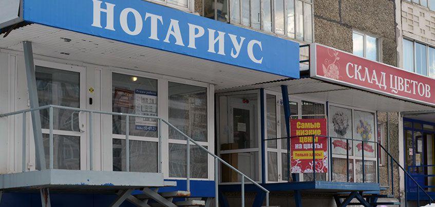 Услуги нотариуса в Ижевске: сколько стоят и с какими проблемами обращаться