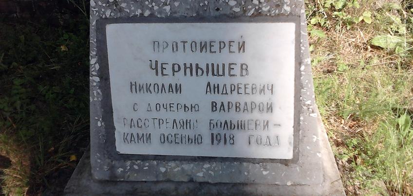 Воткинского священника и его дочь причислили к лику святых
