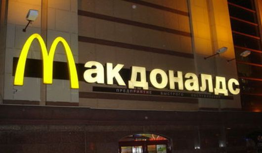 Роспотребнадзор объяснил суть своих претензий к «Макдоналдсу»