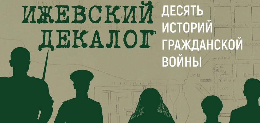 Истории Гражданской войны представит Музей Ижевска на новой выставке