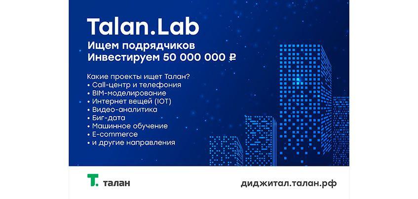 Компания «Талан» запустила программу поиска инноваций Talan.Lab