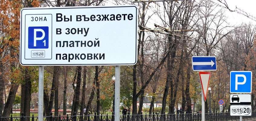 2,5 тысячи мест и оплата смс-сообщением: в центре Ижевска могут появиться платные парковки