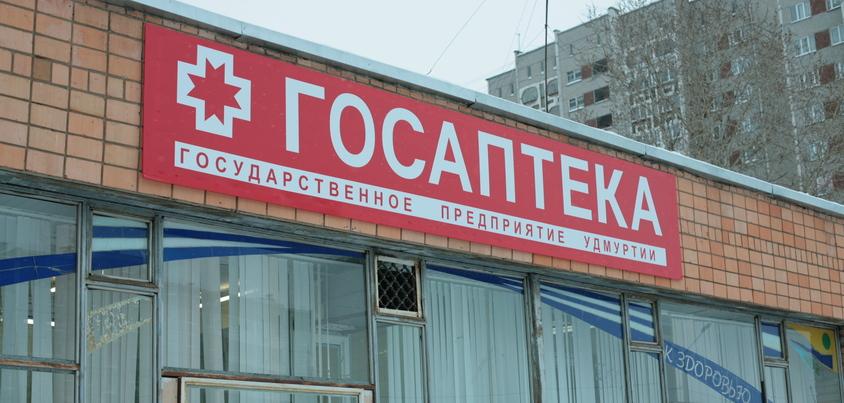 194 млн рублей налогов планируют направить «Аптеки Удмуртии» и «Фармация» в бюджет в 2018 году