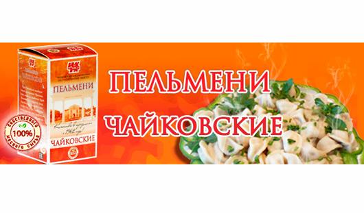 В продажу поступили новые пельмени «Чайковские»