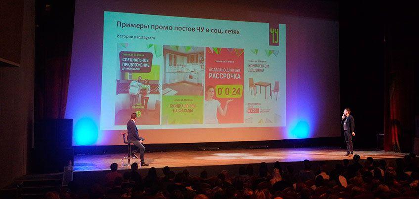 СММ-конференция «Эволюция» в Ижевске: научила не только жить в соцсетях, но и зарабатывать