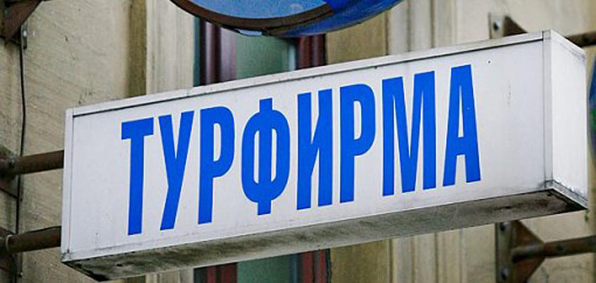 Без отдыха: турагент в Ижевске обманула более 40 человек