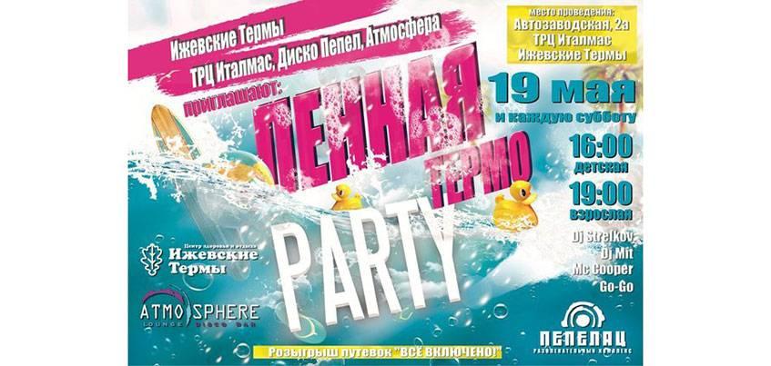 Первая пенная вечеринка в «Ижевских термах» пройдет 19 мая