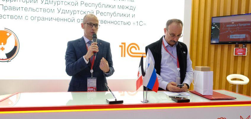 ПМЭФ-2018: Удмуртия будет сотрудничать в области информационных технологийс фирмой «1С»
