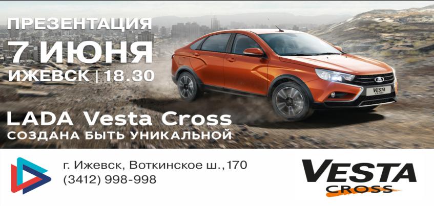 Автосалон «Форвард-Авто» представит новую модель LADA VESTA SE CROSS