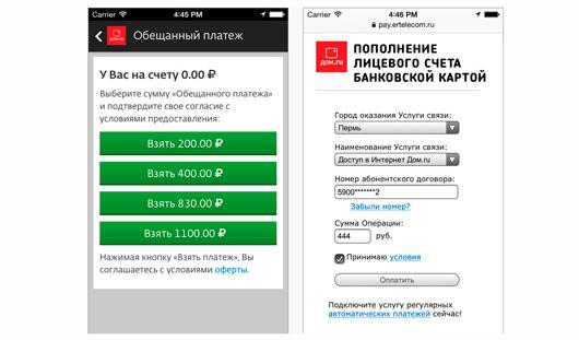 «Дом.ru Агент» для iOS стал более функциональным