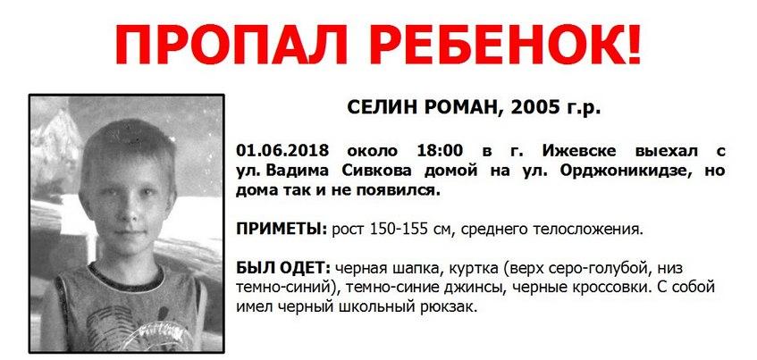 Пропавшего ребенка ищут в Ижевске