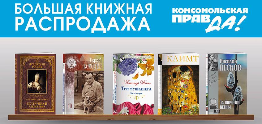 Книжные коллекции «Комсомолки» со скидкой на Летней ярмарке в Ижевске