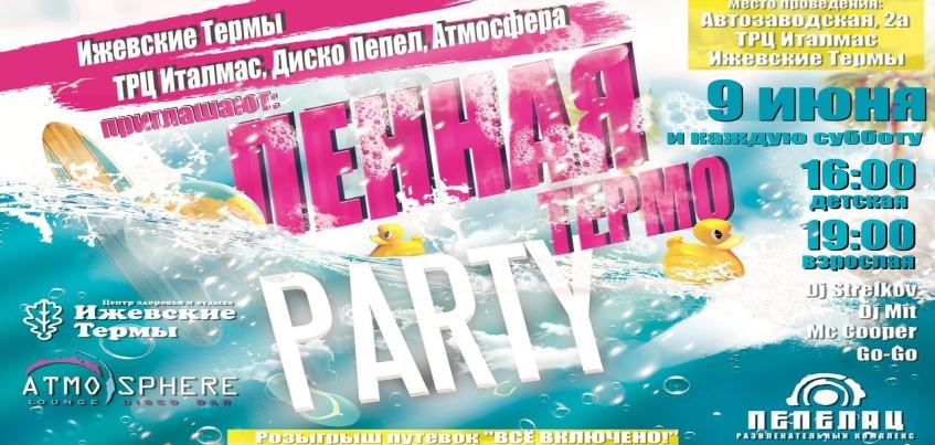 «Ижевские термы» приглашают на пенную вечеринку в праздничные выходные