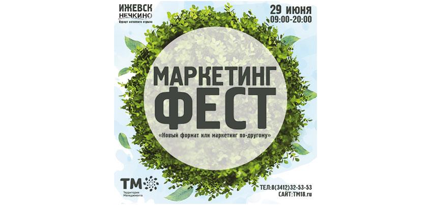 Стартовала регистрация на 15-й бизнес-фестиваль «МаркетингФест» в Удмуртии
