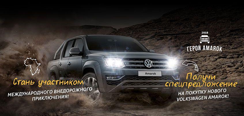 Volkswagen Коммерческие автомобили запустили новый сезон проекта «Герой Амарок 2018»