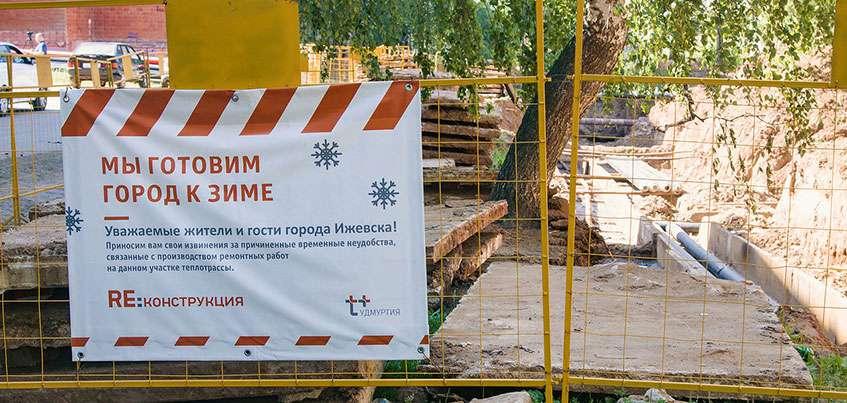 Трубы в «чулках»: как изменится отопление и горячее водоснабжение микрорайона «Культбаза» в Ижевске?